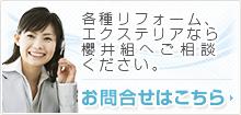 各種リフォームエクステリアなら櫻井組へご相談ください。お問い合わせはこちら