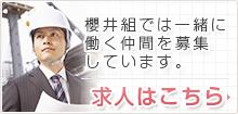 桜井組では一緒に働く仲間を募集しています。求人情報はこちら