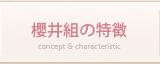 櫻井組の特徴